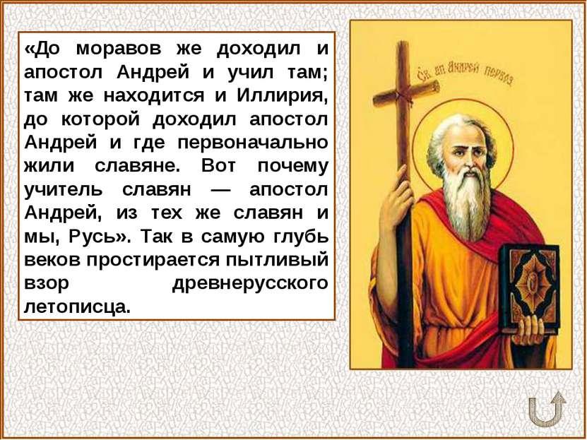 «До моравов же доходил и апостол Андрей и учил там; там же находится и Иллири...