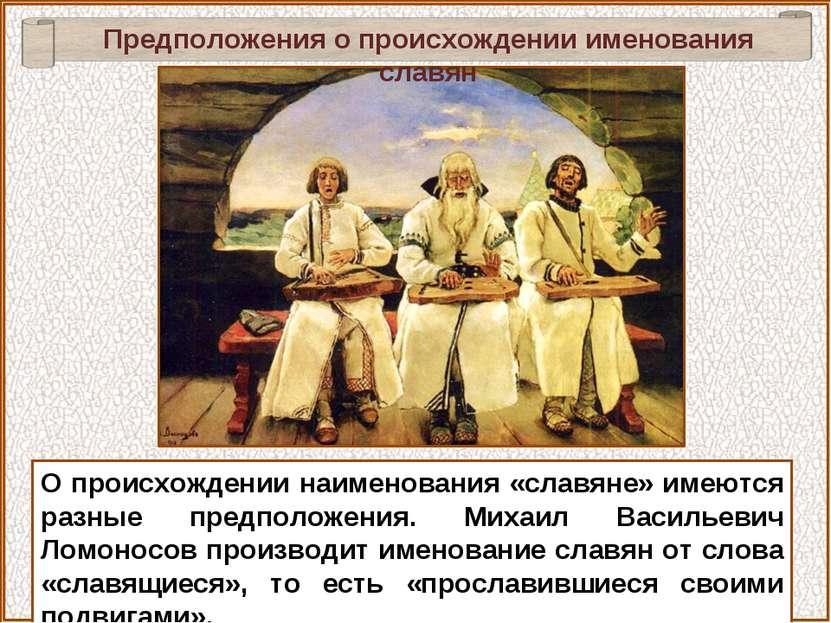 О происхождении наименования «славяне» имеются разные предположения. Михаил В...