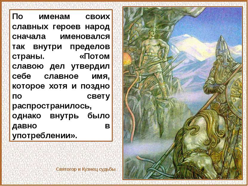 По именам своих славных героев народ сначала именовался так внутри пределов с...