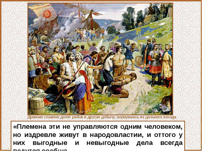 «Племена эти не управляются одним человеком, но издревле живут в народовласти...
