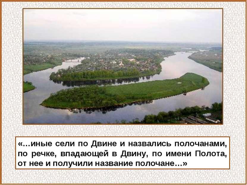 «…иные сели по Двине и назвались полочанами, по речке, впадающей в Двину, по ...