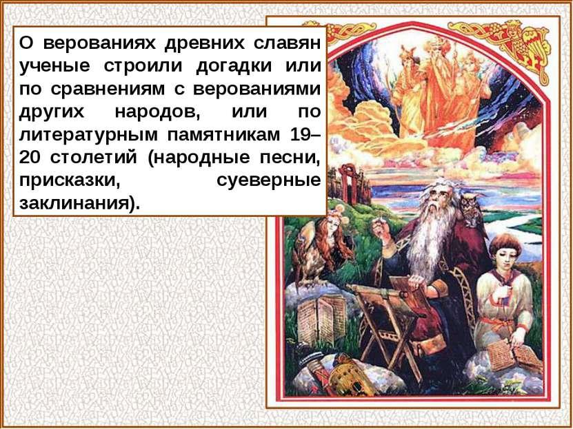 О верованиях древних славян ученые строили догадки или по сравнениям с верова...