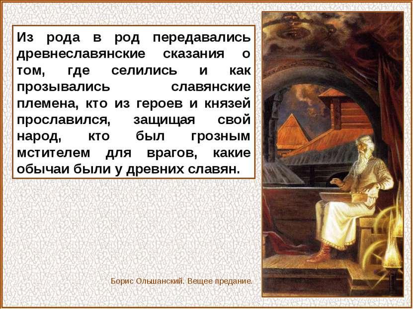Из рода в род передавались древнеславянские сказания о том, где селились и ка...