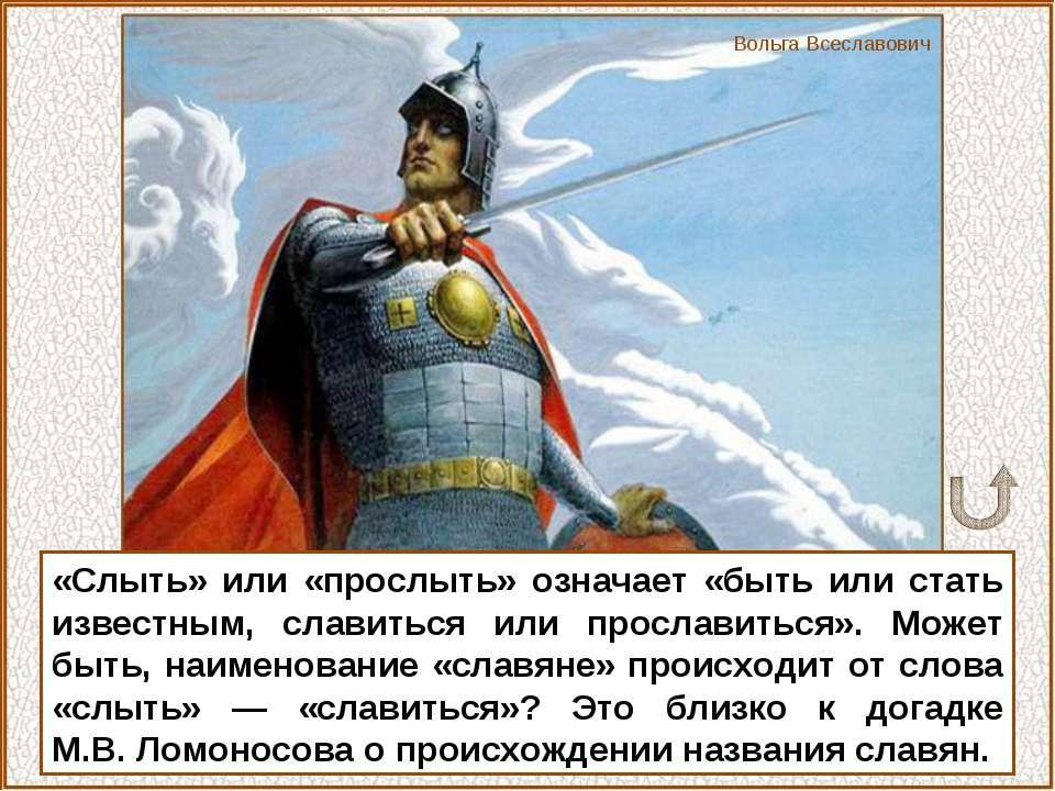 Вольга Всеславович «Слыть» или «прослыть» означает «быть или стать известным,...