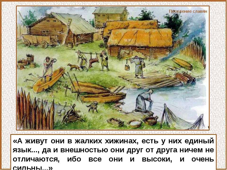 «А живут они в жалких хижинах, есть у них единый язык..., да и внешностью они...