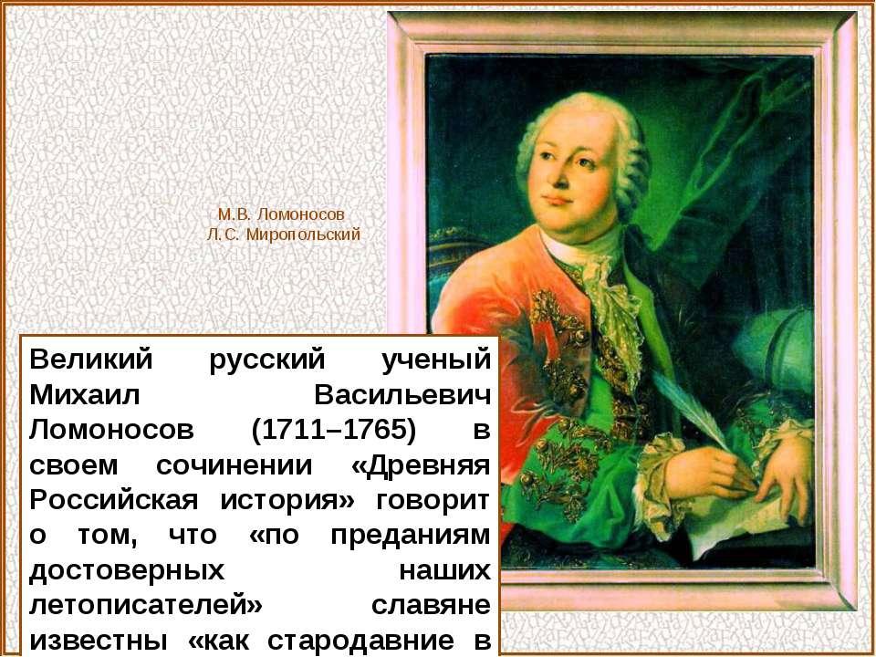 Великий русский ученый Михаил Васильевич Ломоносов (1711–1765) в своем сочине...