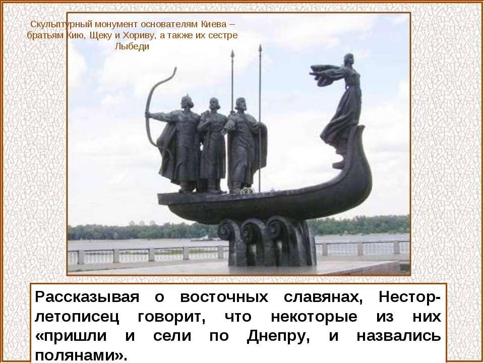 Рассказывая о восточных славянах, Нестор-летописец говорит, что некоторые из ...