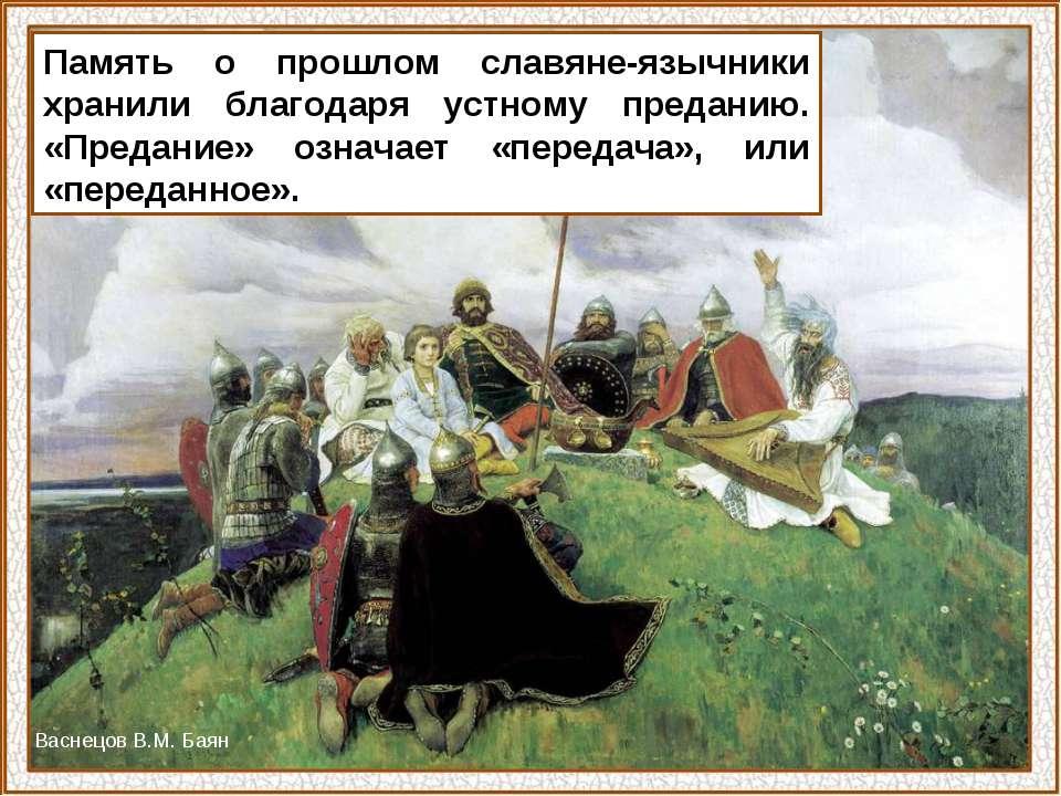 Память о прошлом славяне-язычники хранили благодаря устному преданию. «Предан...