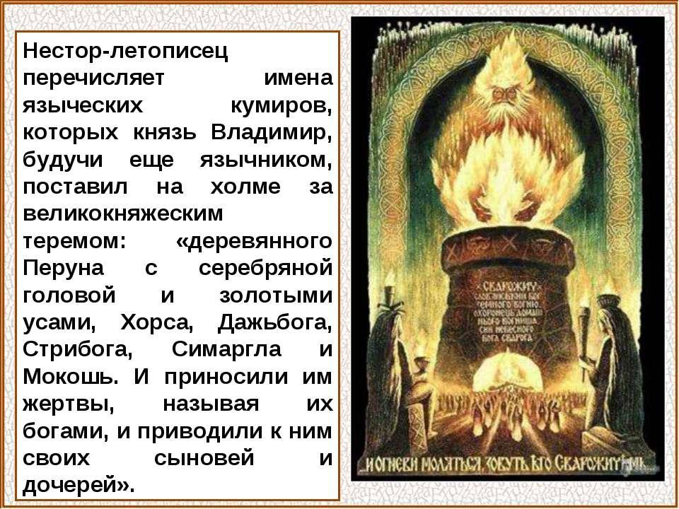 Нестор-летописец перечисляет имена языческих кумиров, которых князь Владимир,...