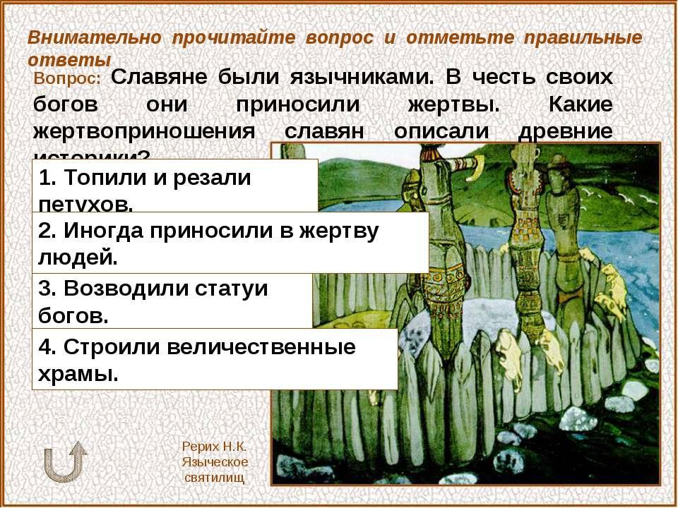 Вопрос: Славяне были язычниками. В честь своих богов они приносили жертвы. Ка...