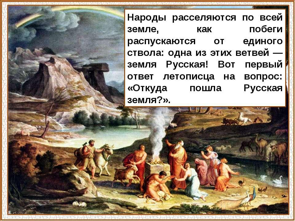 Народы расселяются по всей земле, как побеги распускаются от единого ствола: ...