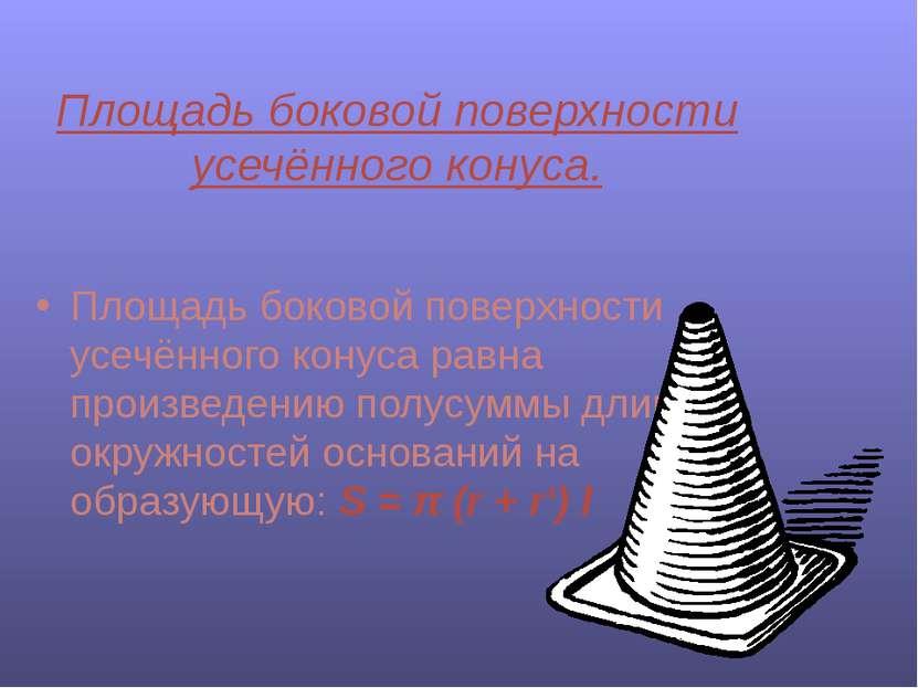 Площадь боковой поверхности усечённого конуса. Площадь боковой поверхности ус...