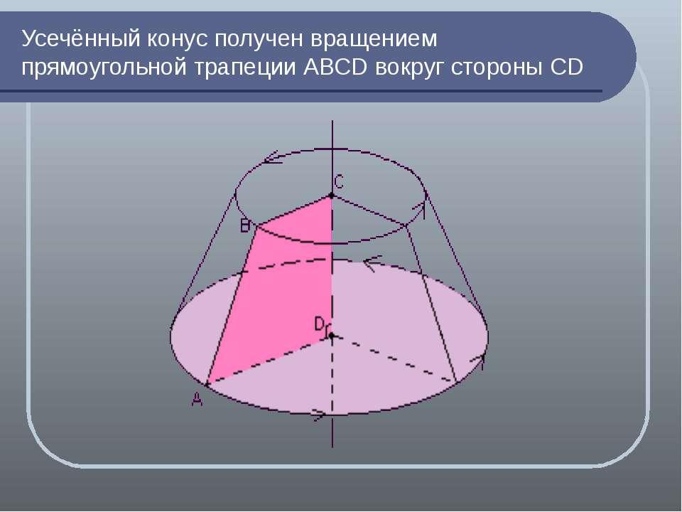 Усечённый конус получен вращением прямоугольной трапеции АВСD вокруг стороны CD