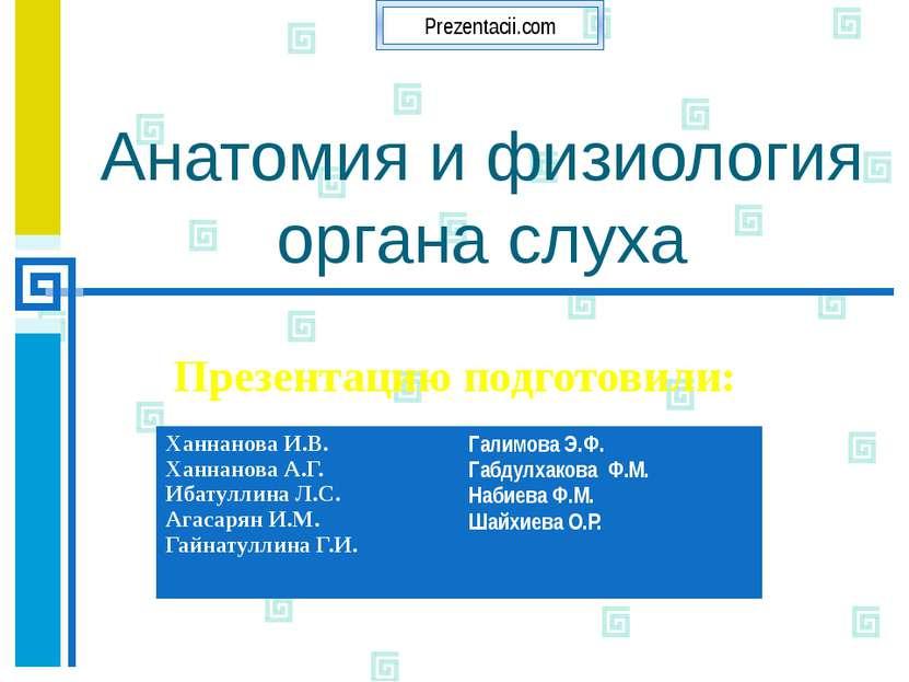 Анатомия и физиология органа слуха Презентацию подготовили: Prezentacii.com Х...