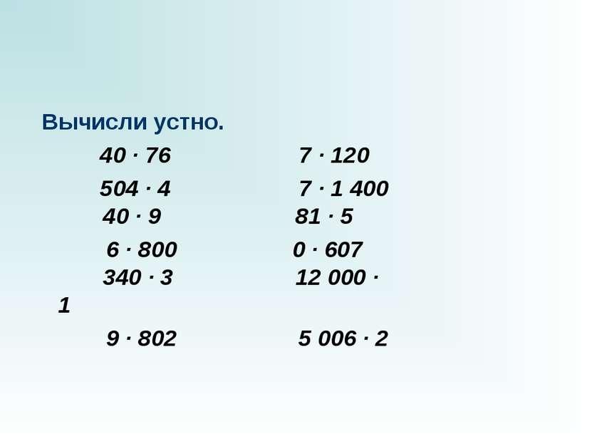 Вычисли устно.  40 · 76 7 · 120 504 · 47 · 1 ...