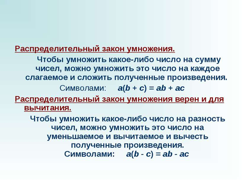 Распределительный закон умножения. Чтобы умножить какое-либо число на сумму ч...