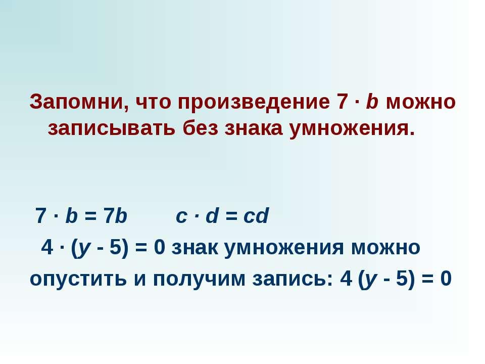Запомни, что произведение 7 · b можно записывать без знака умножения. ...