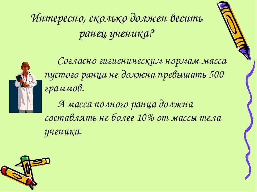 Интересно, сколько должен весить ранец ученика? Согласно гигиеническим нормам...