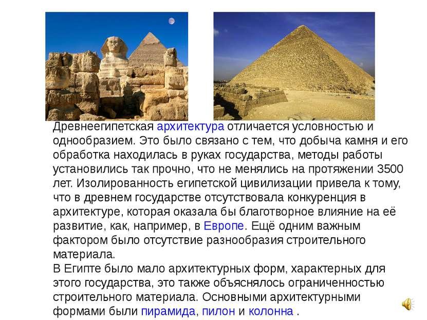 Древнеегипетская архитектура отличается условностью и однообразием. Это было ...