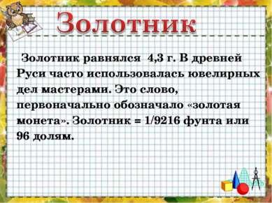 Золотник равнялся 4,3 г. В древней Руси часто использовалась ювелирных дел м...