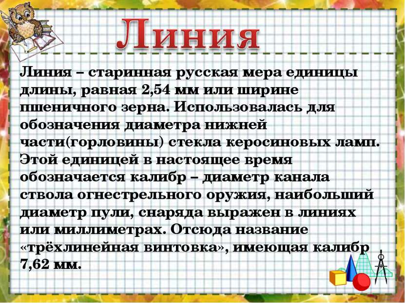 Линия – старинная русская мера единицы длины, равная 2,54 мм или ширине пшени...