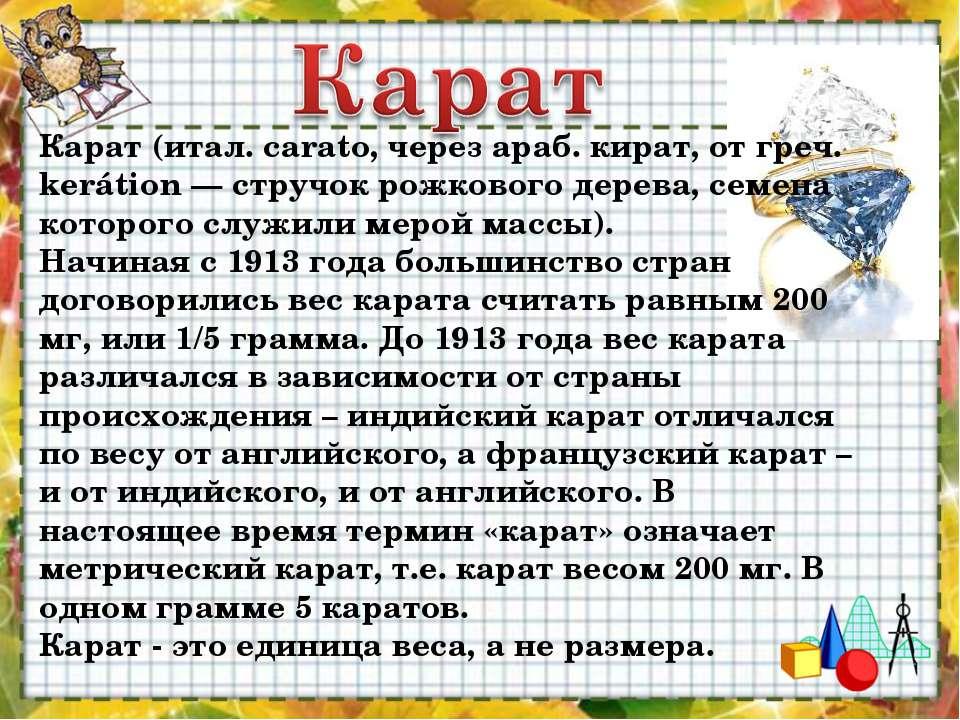Карат (итал. carato, через араб. кират, от греч. kerátion — стручок рожкового...