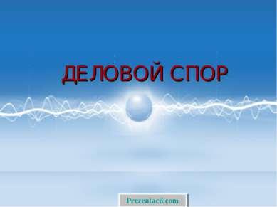 ДЕЛОВОЙ СПОР