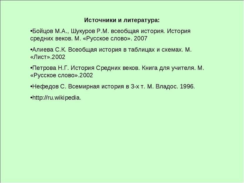Источники и литература: Бойцов М.А., Шукуров Р.М. всеобщая история. История с...