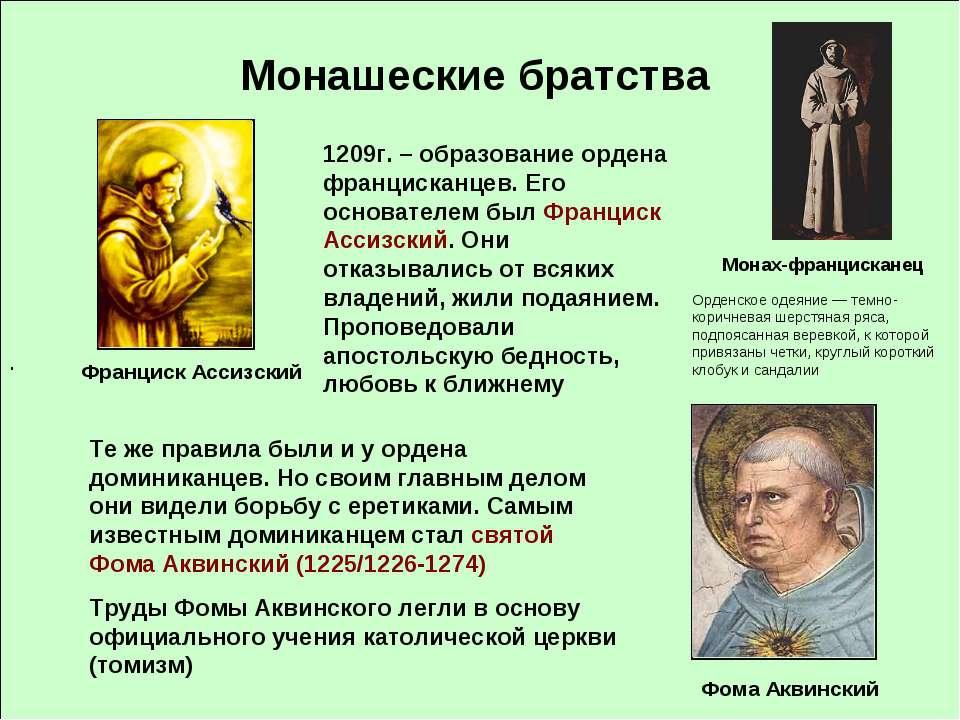 . Монашеские братства 1209г. – образование ордена францисканцев. Его основате...
