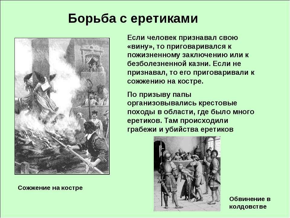 Борьба с еретиками Если человек признавал свою «вину», то приговаривался к по...