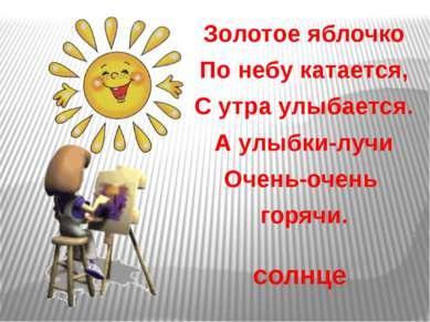 Золотое яблочко По небу катается, С утра улыбается. А улыбки-лучи Очень-очень...