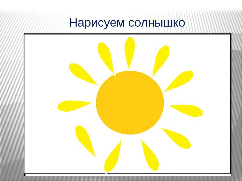 Нарисуем солнышко