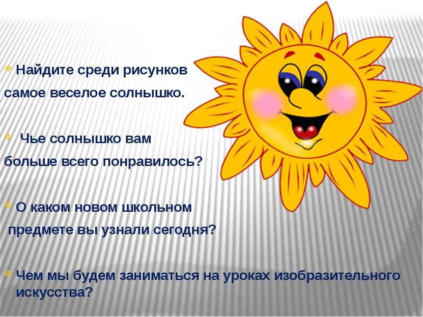 Найдите среди рисунков самое веселое солнышко. Чье солнышко вам больше всего ...