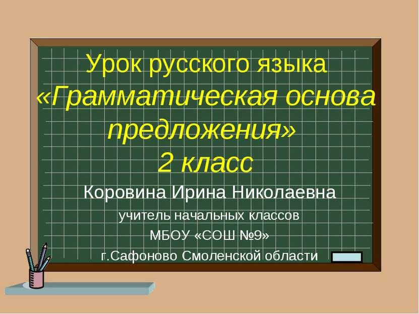 Урок русского языка «Грамматическая основа предложения» 2 класс Коровина Ирин...