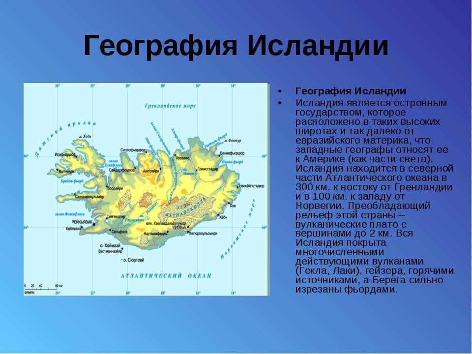География Исландии География Исландии Исландия является островным государство...