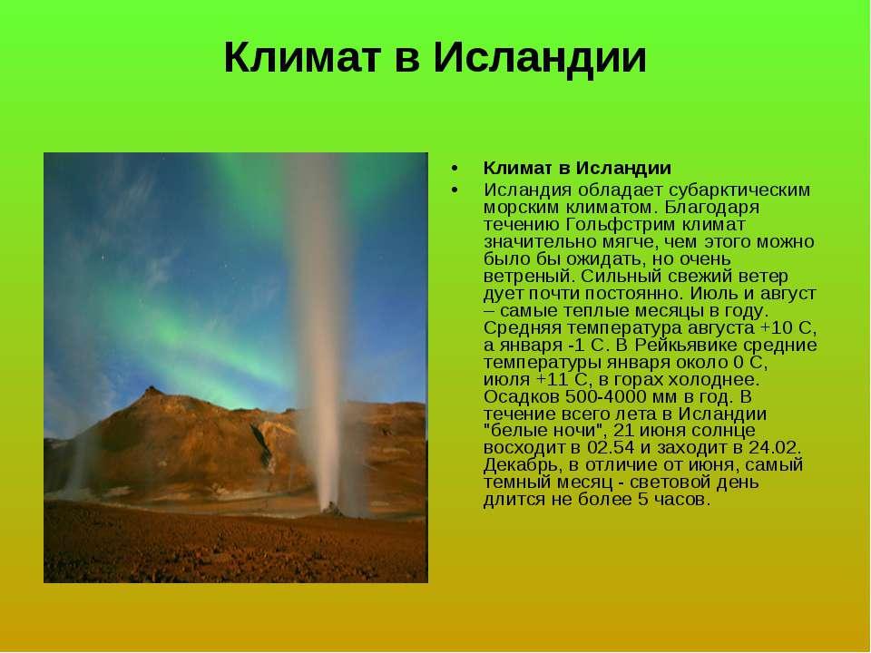 Климат в Исландии Климат в Исландии Исландия обладает субарктическим морским ...