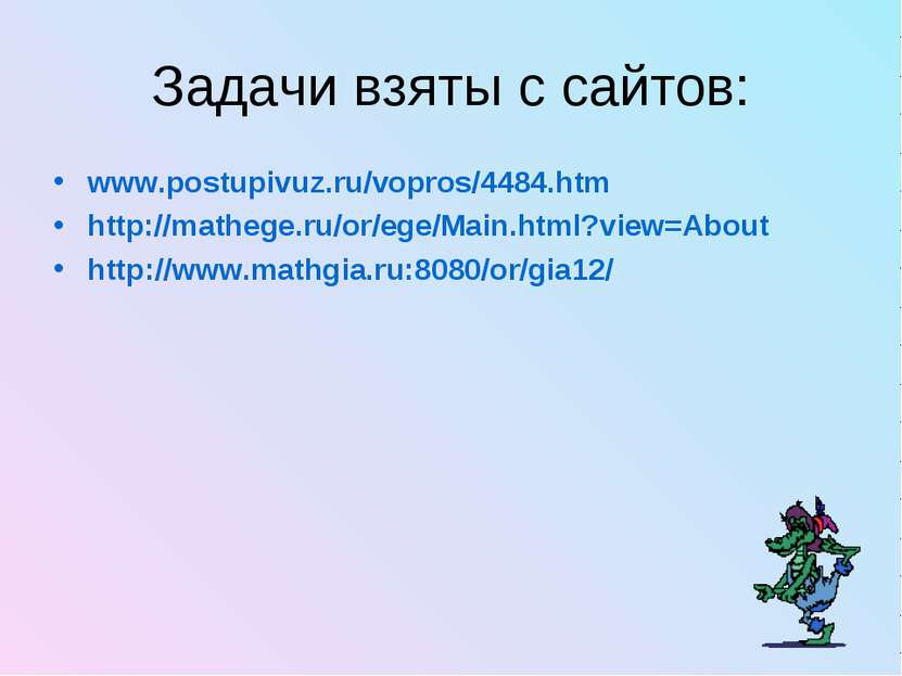 Задачи взяты с сайтов: www.postupivuz.ru/vopros/4484.htm http://mathege.ru/or...