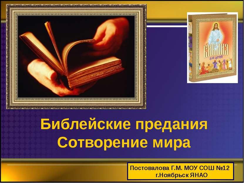 Книга о сотворении мира скачать бесплатно