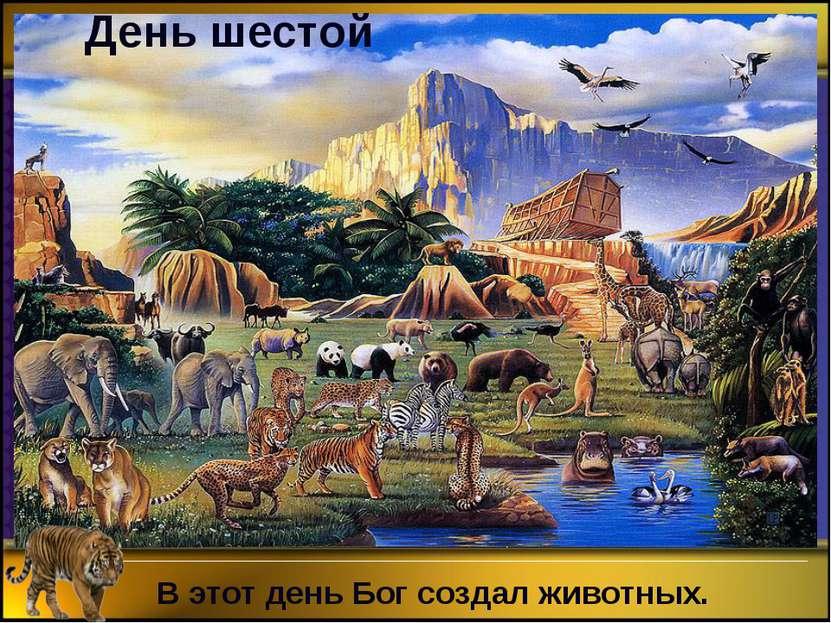 День шестой В этот день Бог создал животных.