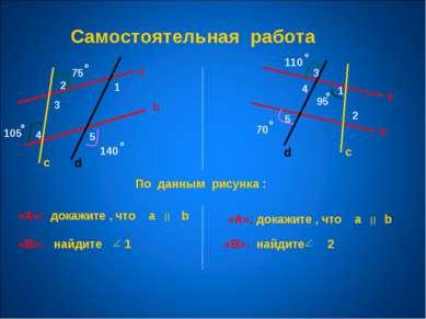 Самостоятельная работа 105 75 140 110 70 95 a b a b c c d d По данным рисунка...