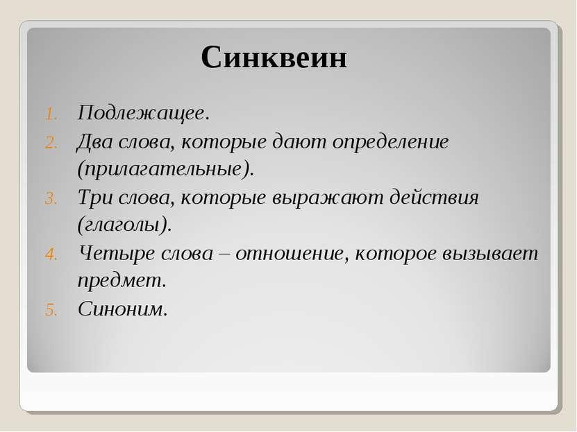 Синквеин Подлежащее. Два слова, которые дают определение (прилагательные). Тр...