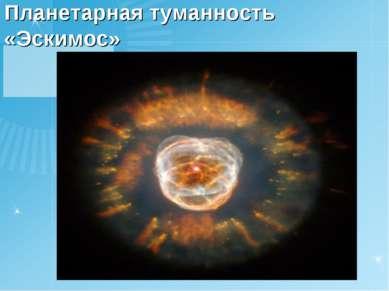 Планетарная туманность «Эскимос»