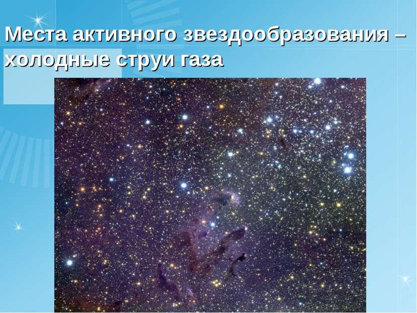 Места активного звездообразования – холодные струи газа
