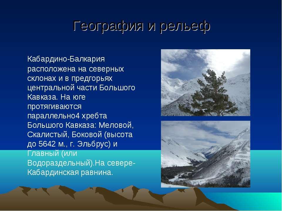 География и рельеф Кабардино-Балкария расположена на северных склонах и в пре...