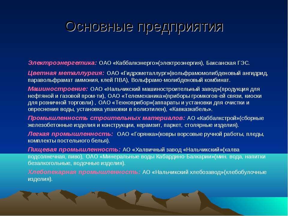 Основные предприятия Электроэнергетика: ОАО «Каббалкэнерго»(электроэнергия), ...