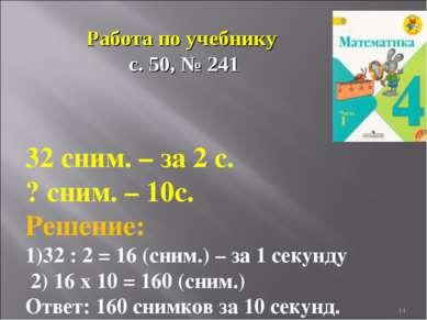 32 сним. – за 2 с. ? сним. – 10с. Решение: 1)32 : 2 = 16 (сним.) – за 1 секун...