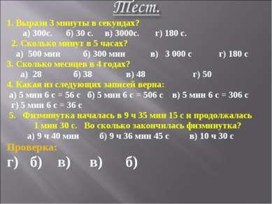 1. Вырази 3 минуты в секундах? а) 300с. б) 30 с. в) 3000с. г) 180 с. 2. Сколь...