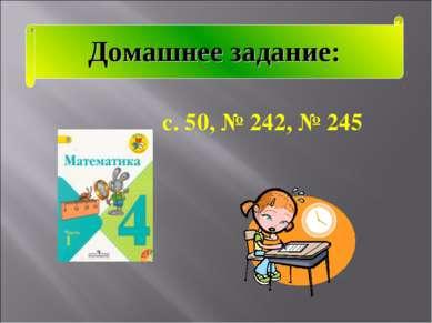 Домашнее задание: с. 50, № 242, № 245