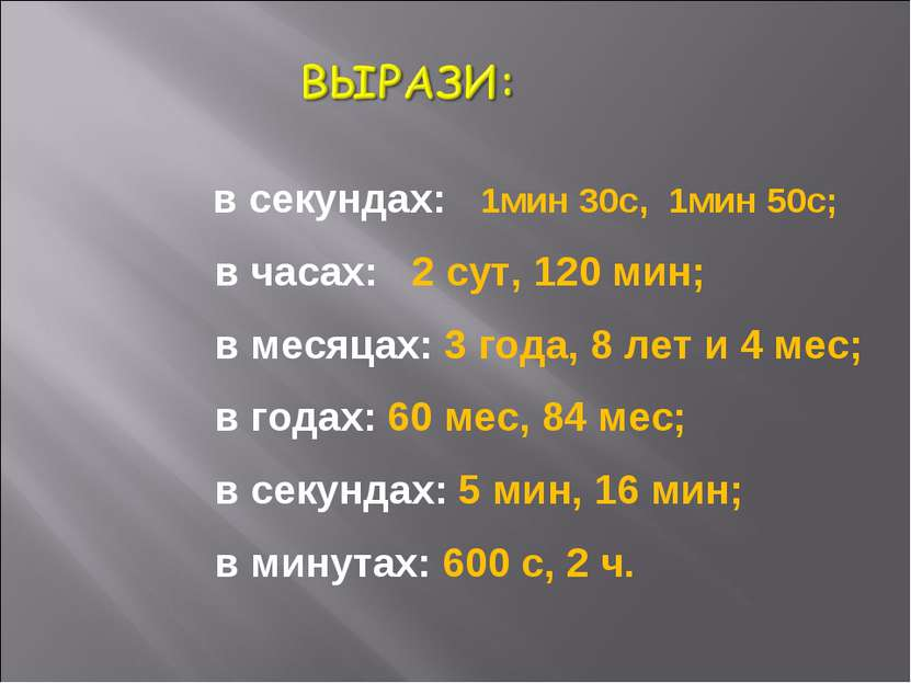 в секундах: 1мин 30с, 1мин 50с; в часах: 2 сут, 120 мин; в месяцах: 3 года, 8...