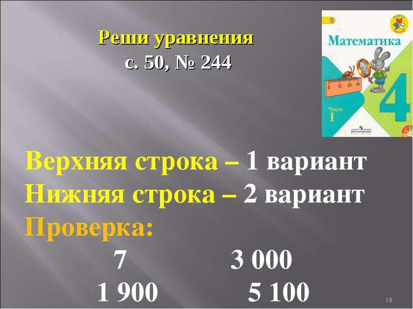 Верхняя строка – 1 вариант Нижняя строка – 2 вариант Проверка: 3 000 1 900 5 ...